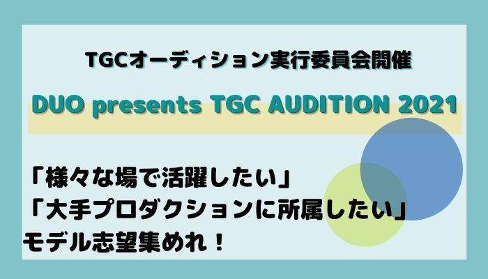 DUO presents TGC AUDITION 2021の詳細情報をご紹介