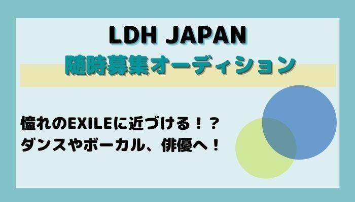LDHが随時募集中のオーディションの詳細情報