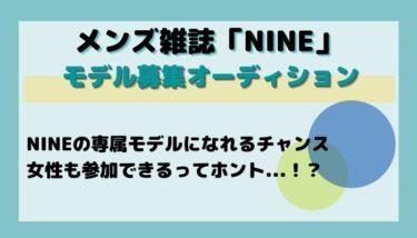 メンズ雑誌「NINE」が開催するモデルオーディションの詳細情報