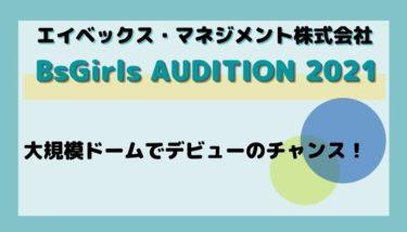 BsGirls AUDITION 2021の詳細情報