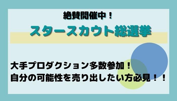 スタースカウト総選挙(スタ選)の詳細情報