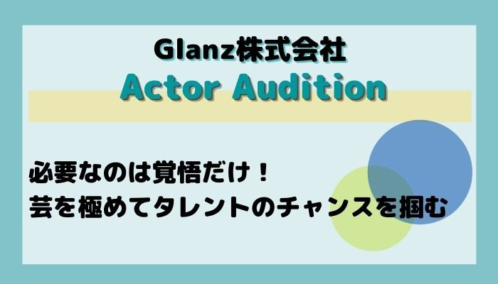 Glanz開催のActor Auditionの詳細情報