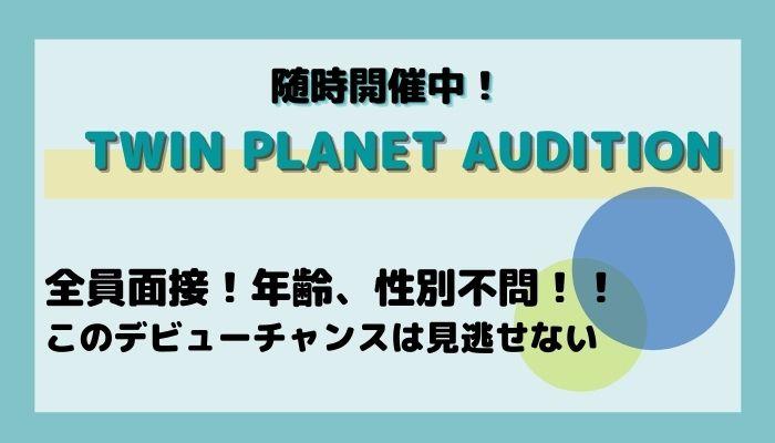 TWIN PLANET AUDITIONのオーディション詳細情報