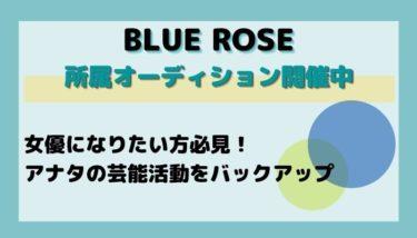 BLUE ROSE開催の所属オーディションの詳細情報