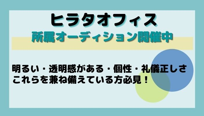 ヒラタオフィスが開催している所属オーディションの詳細情報