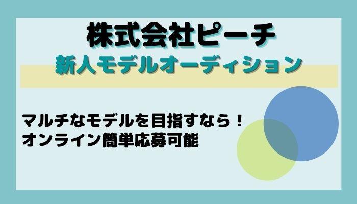 株式会社ピーチが開催する新人モデルオーデイションの詳細情報
