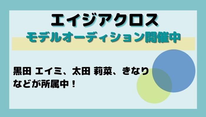 エイジアクロスが開催するモデルオーディションの詳細情報