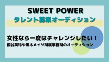 SWEET POWERタレント募集オーディションの詳細情報