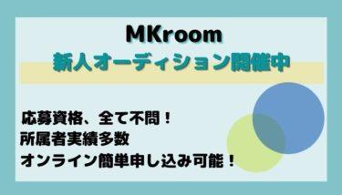 MKroom開催の新人オーディション