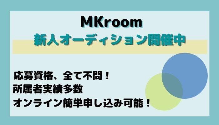 MKroom開催の新人オーディションの詳細情報