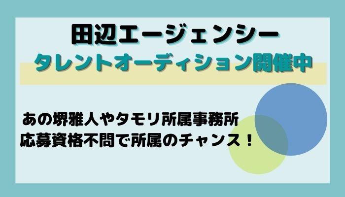 田辺エージェンシー開催のタレントオーディションの詳細情報