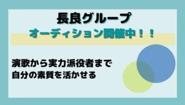 長良グループ開催のオーディションの詳細情報