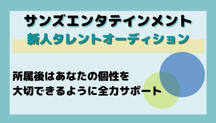 サンズエンタテインメントが開催する新人タレントオーディションの詳細情報