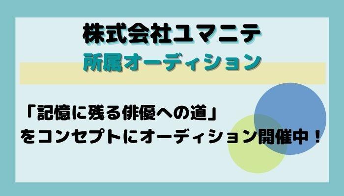 ユマニテ所属オーディションの詳細情報