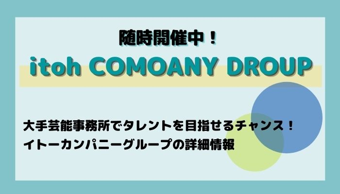 itoh COMOANY DROUPが開催するオーディションの詳細情報