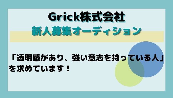 Grickが開催する新人募集オーディションの詳細情報