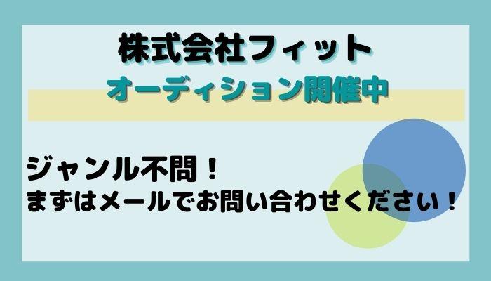 株式会社フィット開催のオーディションの詳細情報
