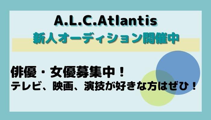 Atlantisが開催する新人オーディションの詳細情報