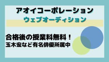 アオイコーポレーションウェブオーディション バックステージ(オーディション情報サイト)