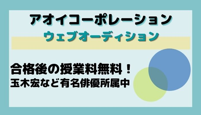 アオイコーポレーションが開催するウェブオーディションの詳細情報