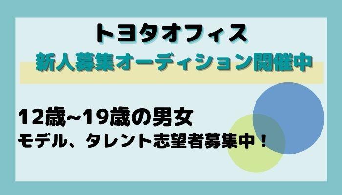 トヨタオフィスが開催する新人募集オーディションの詳細情報