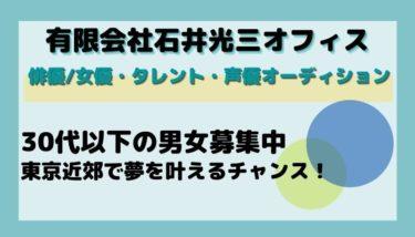 有限会社石井光三オフィス開催の俳優/女優・タレント・声優オーディションの詳細情報