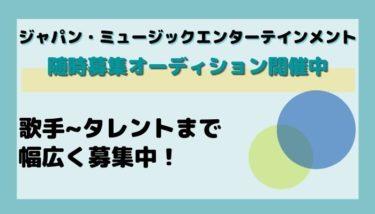 ジャパン・ミュージックエンターテインメント開催オーディションの詳細情報