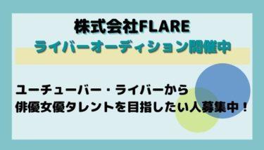 株式会社FLAREが開催するライバーオーディションの詳細情報