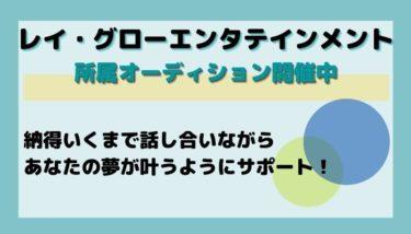 レイ・グローエンタテインメント所属オーディション|バックステージ(オーディション情報サイト)
