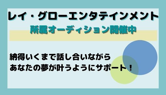 レイ・グローエンタテインメントが開催する所属オーディションの詳細情報