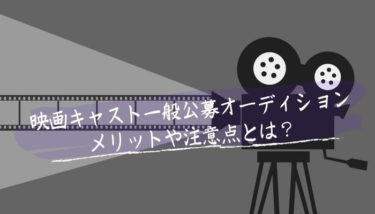映画キャストの一般公募オーディションを徹底解説!メリット・注意点は?|バックステージ(オーディション情報サイト)
