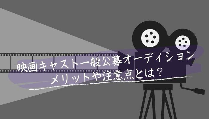 映画キャストの一般公募オーディションのメリットや注意点をご紹介