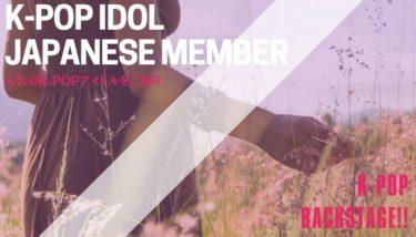 K-POP界で活躍している日本人メンバーが急増中!?