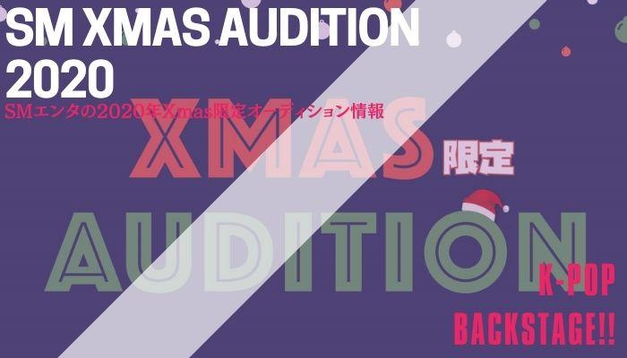 SMエンタのクリスマス限定オーディションの詳細情報