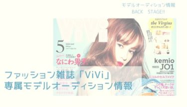 ファッション雑誌viviの専属モデルオーディション情報