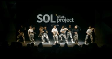 【2021年春】韓国大手芸能スクール「SOL+plus projectHQ」がオンラインスクール事業をリリース予定