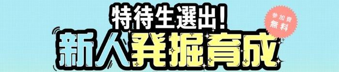 ワタナベエンターテインメントの特待生選出新人発掘育成オーディションのバナー