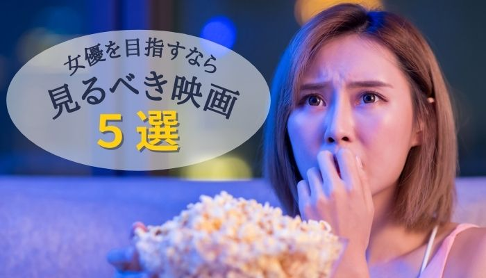 女優を目指すなら見るべき映画5選