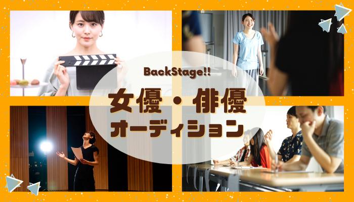 女優・俳優オーディションカテゴリページのアイキャッチ画像