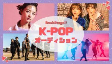 K-POPアイドルオーディションカテゴリーページのアイキャッチ画像