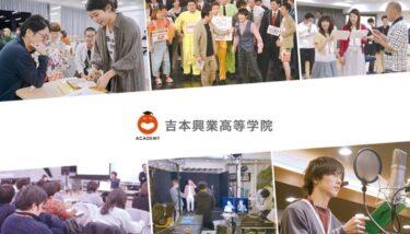 吉本工業高等学院のサイトトップページの画像