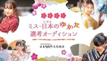 浴衣PRのイメージモデルを募集する「ミス・日本(にほん)のゆかた2021年度オーディション」開催!