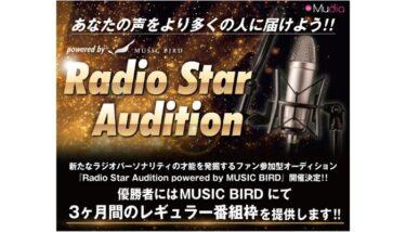 大人気オーディションプラットフォーム「Mudia」が視聴者参加型「ラジオパーソナリティ発掘オーディション」を開催