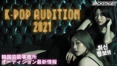 【2021年】K-POPオーディション最新情報【韓国芸能事務所 オーディション】