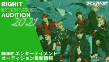 【2021年 K-POP】Big Hitオーディション最新情報【韓国芸能事務所 オーディション】