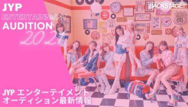 【2021年 KPOP】JYPオーディション最新情報【韓国芸能事務所 オーディション】
