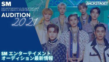 【2021年 KPOP】SMオーディション最新情報【韓国芸能事務所 オーディション】