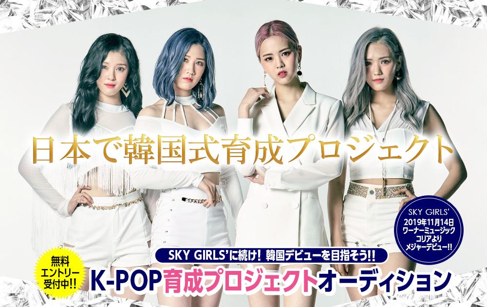 K-POP育成プロジェクトオーディション