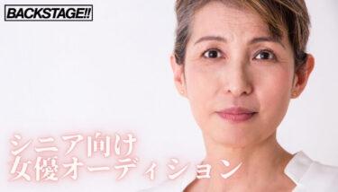 【シニアオーディション〜女優編〜】50代,60代,70代で女優を目指す方へ