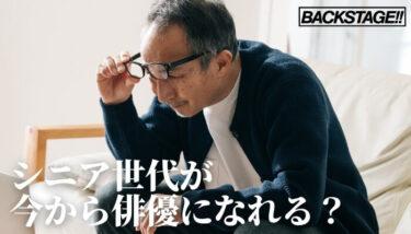 【シニアオーディション〜俳優編〜】50代,60代,70代で俳優を目指す方へ